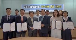 2017 직업능력개발사업 우수사례 공모전 우수상 수상