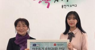 이웃돕기 후원금 전달 - 사랑의 열매 경기 사회복지공동…