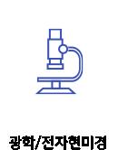 광학&전자현미경